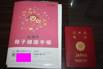 母子手帳2.JPG